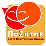 SEO тексты на сайт для языковой школы «ПоZитив»