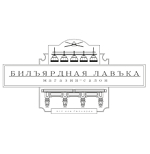 Статья на сайт и рекламный баннер для компании БилЪярдная лавЪка»