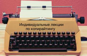 Индивидуальные лекции по копирайтингу в Ростове-на-Дону