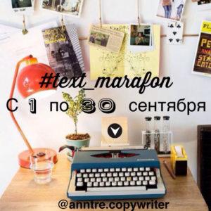 Марафон по копирайтингу от anntre.copywriter