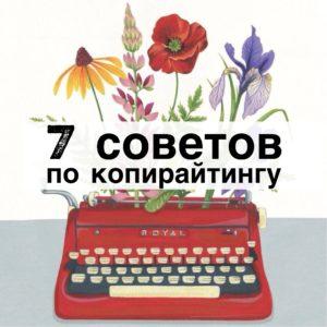 7 советов по копирайтингу