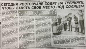Мое мнение о самообразовании в Ростове