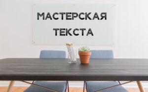 мастерская текста
