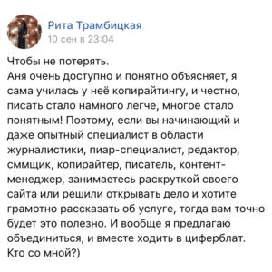 Отзывы PRO-тексты в Циферблате Анна Третьякова